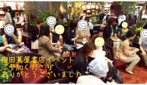 梅田蔦屋書店イベント