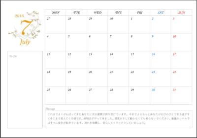 2016下半期リーディングカレンダー見本