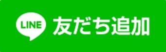 LINE/SNS