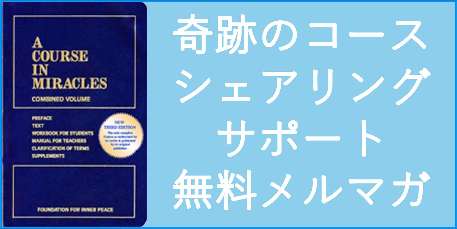 奇跡のコース・メルマガ