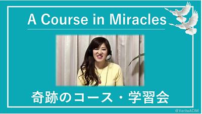 奇跡のコース動画
