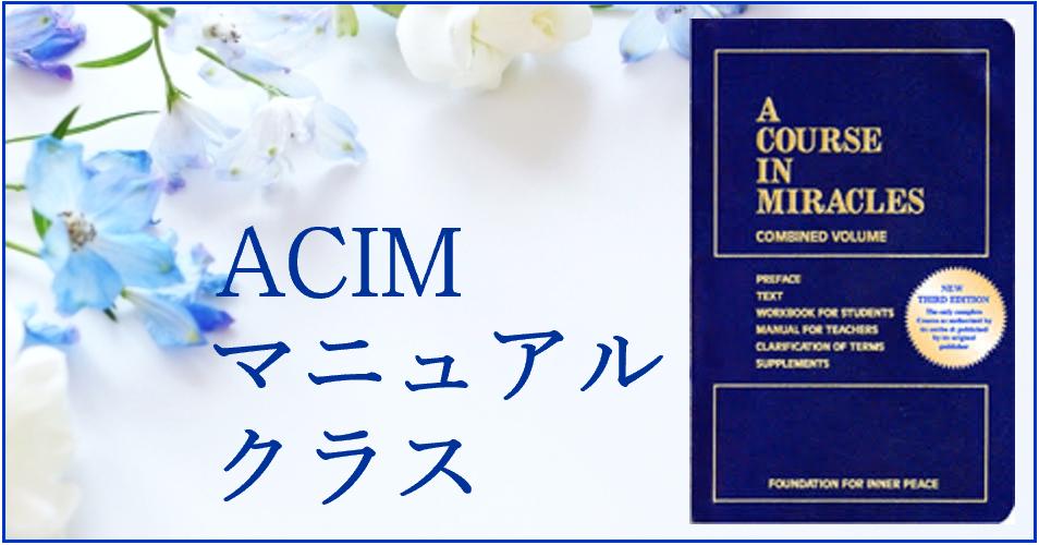 ▷︎奇跡のコース(ACIM)マニュアルクラス/大阪〔奇跡講座・学習会 ...